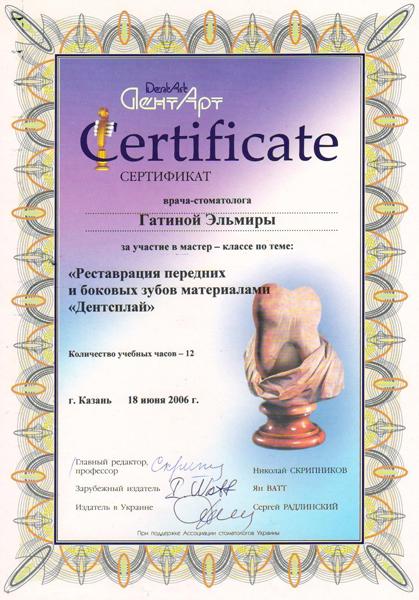 картинки сертификат стоматологии шаблон гостеприимный отель